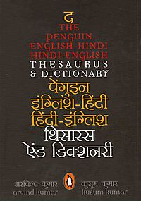The Penguin English-Hindi Dictionary and Index