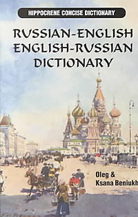 Russian-English/English-Russian Dictionary