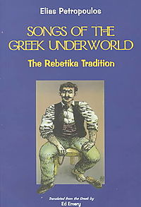Songs of the Greek Underworld