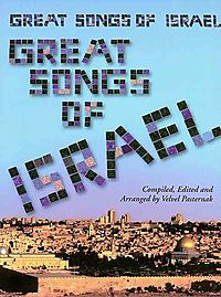 Great Songs of Israel