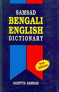 Samsad English-Bengali Bengali-English Dictionary