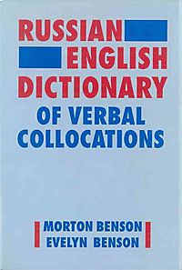 The Russian-English Dictionary of Verbal Collocations