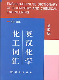 English-Chinese Dictionary of Chemistry and Chemical Engineering