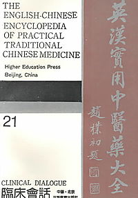 The English-Chinese Encyclopedia of Practical Traditional Chinese Medicine