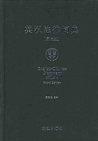 English-chinese Dictionary of Law