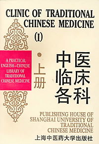 Clinic of Traditional Chinese Medicine I