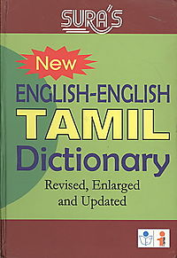 New English-English Tamil Dictionary