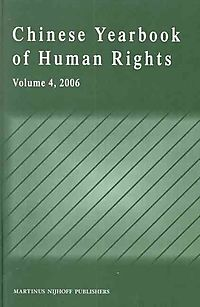 Chinese Yearbook of Human Rights, 2006