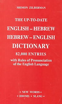 The Up-to-Date English-Hebrew / Hebrew-English Dictionary